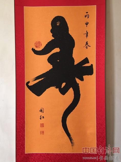 成国红书法《猴寿》