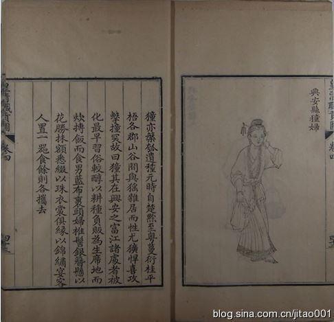 清  富察•傅恒主编  《皇清职贡图》古籍