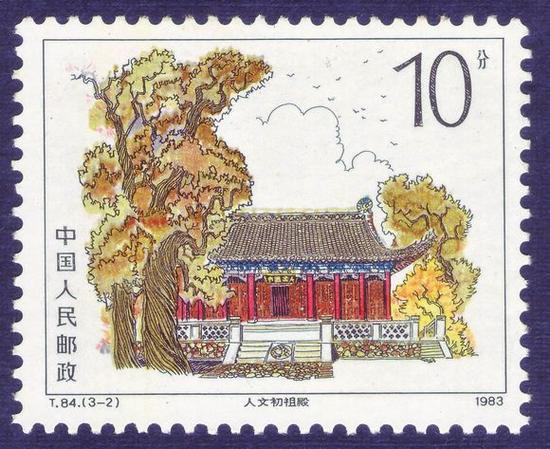 让人惊艳 邮票上的黄帝陵和炎帝陵