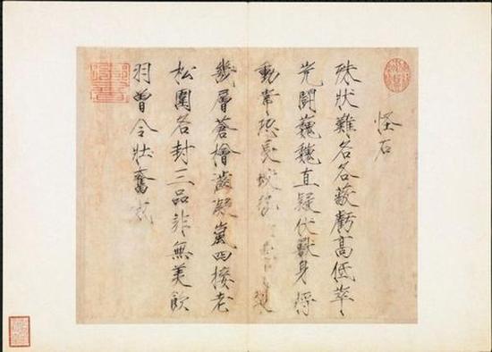 宋徽宗书怪石诗。 图/台北故宫提供