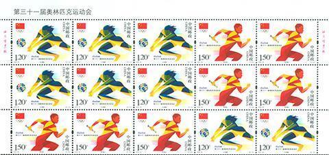 中国邮政发行里约奥运纪念邮票 共1套2枚