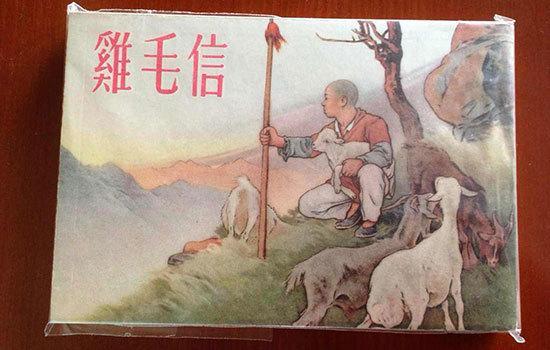 昆明首届红色藏品交流会:《鸡毛信》价值300万元