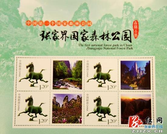 张家界武陵源风光系列邮票来啦