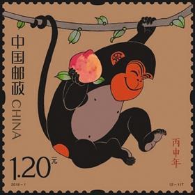 2016-1《丙申年》邮票
