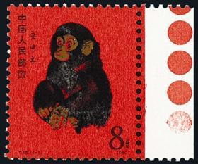 1980年T.46庚申猴邮票