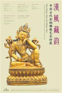 2汉风藏韵展海报