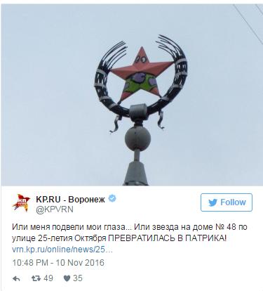 """文物破坏者将苏联时期的星形建筑物变成《海绵宝宝》中的""""派大星"""""""
