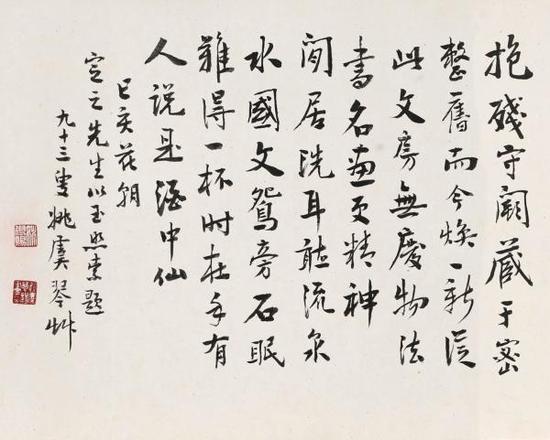上海博物館藏《劉定之像》姚虞琴的題跋