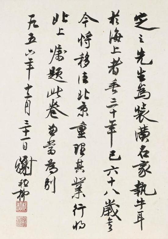 上海博物馆藏《刘定之像》谢稚柳的题跋