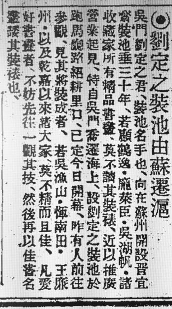 """1932年的《申報》上關于""""劉定之裝池""""由蘇州遷至上海的報道"""