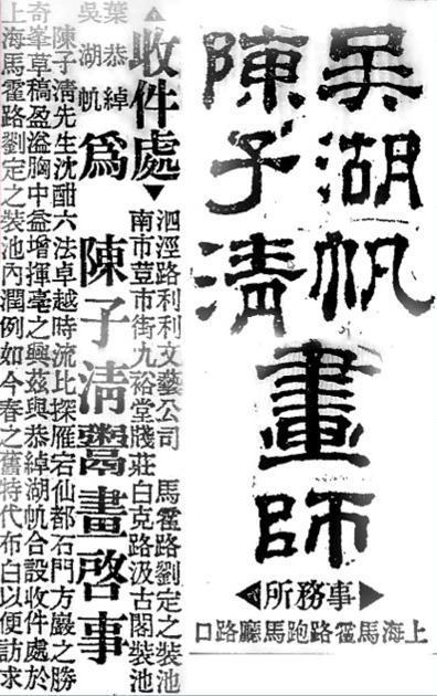 1934年《申报》上的广告,能看出吴湖帆作画与刘定之装裱的合作