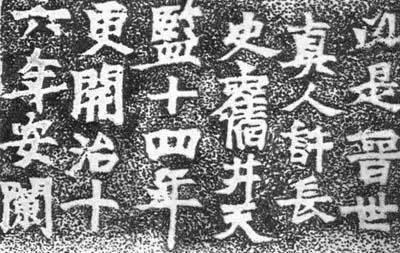 陶弘景《梁天监十六年井栏铭文》