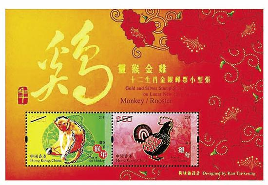 图:猴年邮票(左)以银箔烫印,鸡年邮票(右)则配上嵌有22K镀金金片,并附上黄金成色证明书