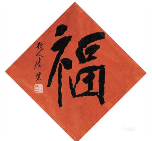 """▲唐云 """"福""""字斗方 成交额:2.5万元 拍卖时间:2013.12 拍卖公司:西泠印社"""