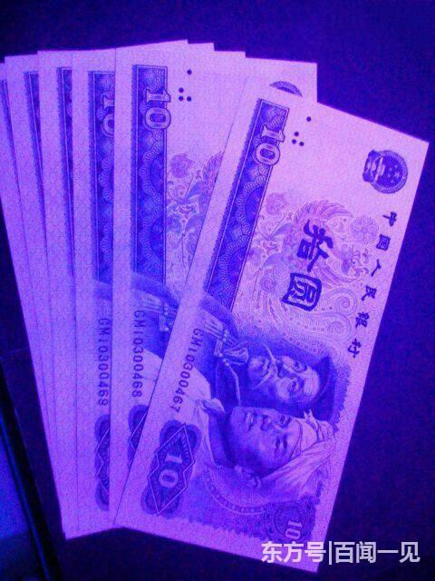 十元纸币被称火凤凰   只因身价火爆