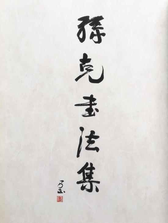 朱乃正为孙克书法集题字