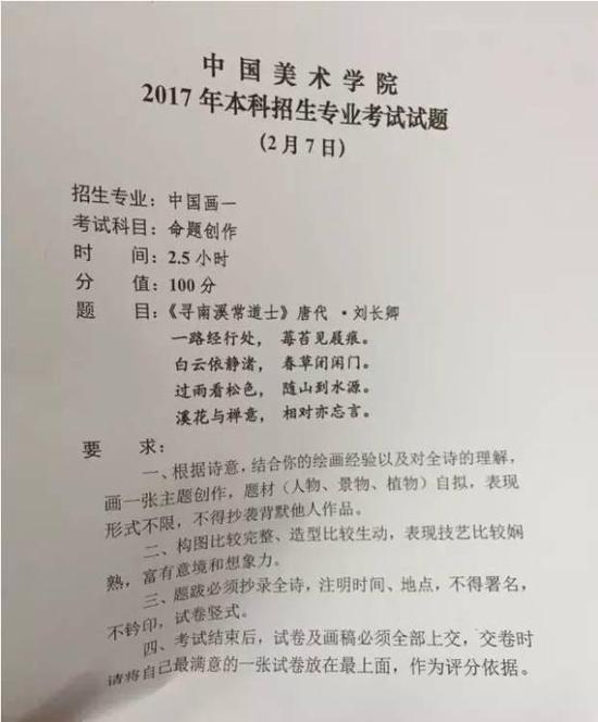 中国美术学院2017年考试试题