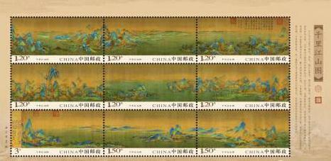 《千里江山图》邮票受市民追捧