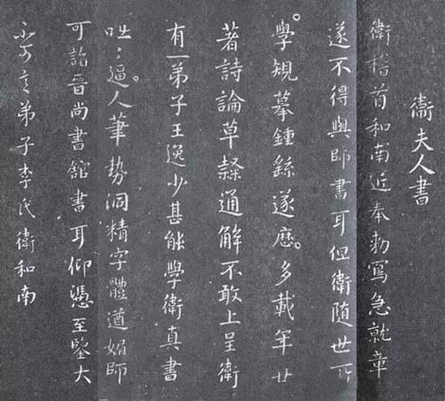 书法故事:卫夫人独具慧眼,书法,题字,题匾,名家,真迹,cntizi.com