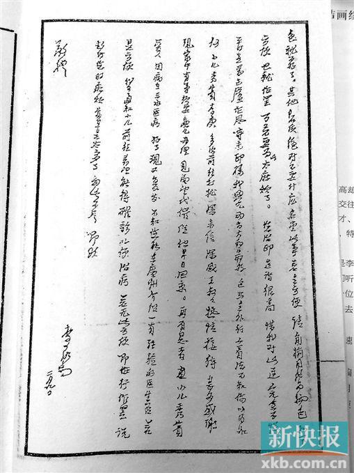 ■李可染致王贵忱信 翻拍自《李可染先生书简》。