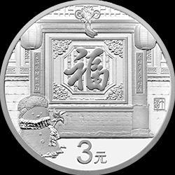 2015—2017贺岁纪念银币背面图案