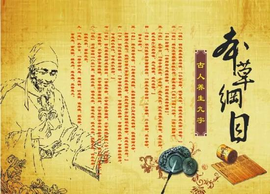"""李时珍在《本草纲目》中写到 """"沉香,调中、补五脏、益精壮阳"""""""