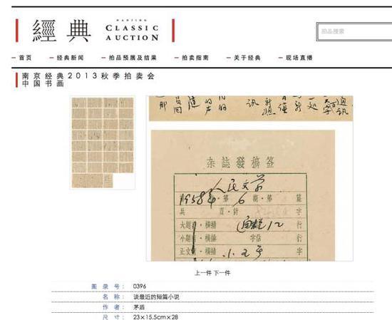 图说:当时刊发手稿的《人民文学》发稿签 网络图