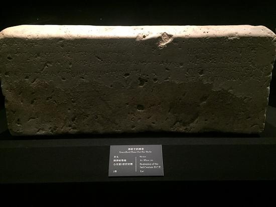 阿伊哈努姆铭文碑座(公元前3世纪初期)