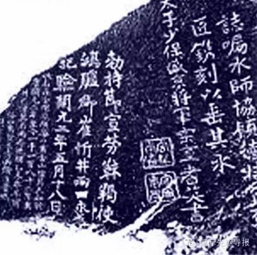 鸿胪井碑资料图