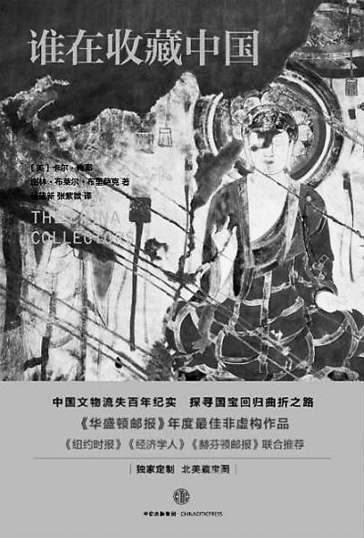 《谁在收藏中国》 卡尔·梅耶 谢林·布里萨克 著 中信出版社出版