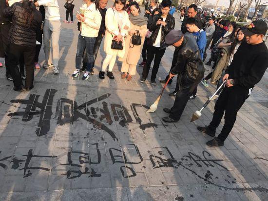 """郑恺依葫芦画瓢在地上写下""""奔跑吧兄弟""""五个字"""