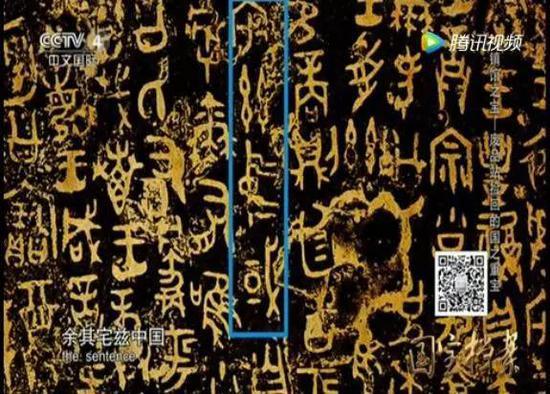 青铜铭文:宅兹中国