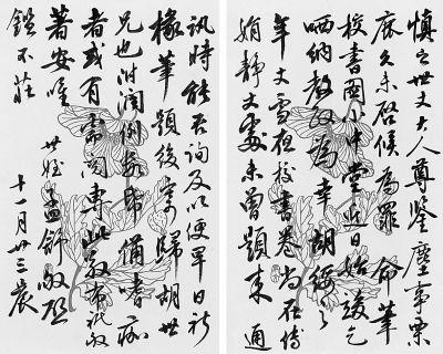 民国古琴家汪孟舒信札。
