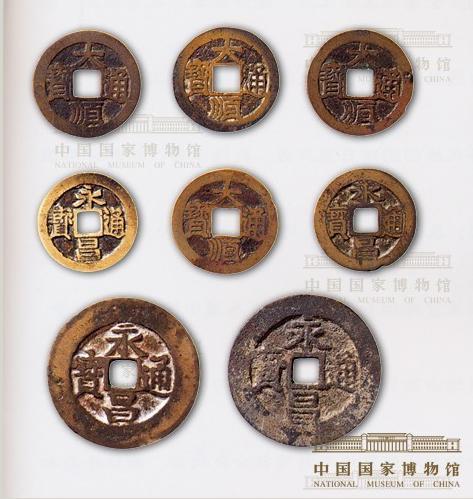 中国国家博物馆藏李自成、张献忠钱币
