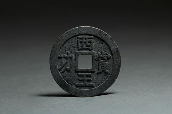 西王赏功钱币