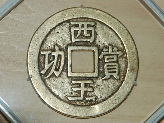 金质西王赏功 上海博物馆藏 蒋伯埙旧藏 朱浒摄
