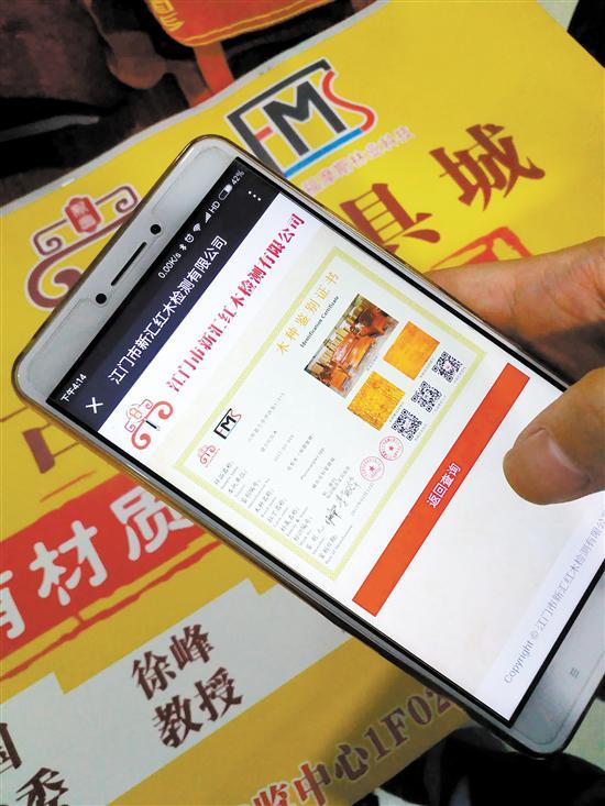 扫描二维码后,手机屏幕立刻显示出红木家具的木种鉴别证书。