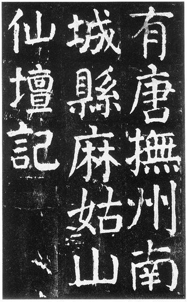 颜真卿《麻姑仙坛记》(局部)