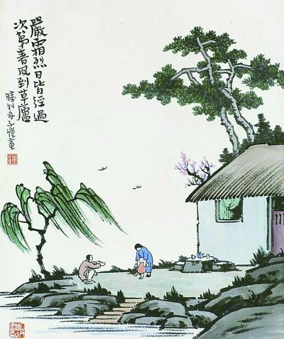 次第春风到草庐(漫画) 丰子恺