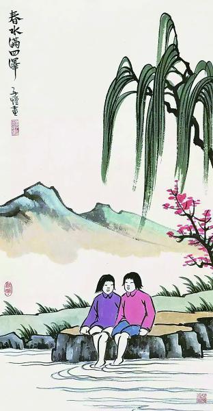 春水满四泽(漫画) 丰子恺