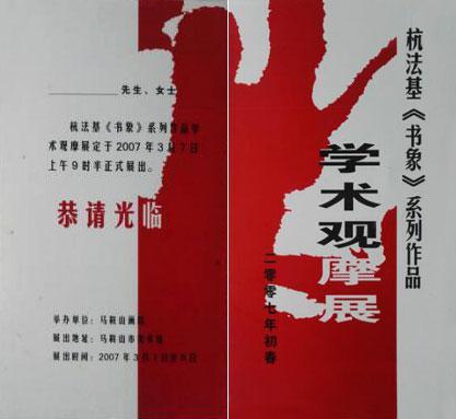 2007年杭法基《书象》系列作品学术观摩展请柬