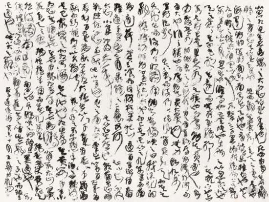 王冬龄:庄子《逍遥游》-2003年
