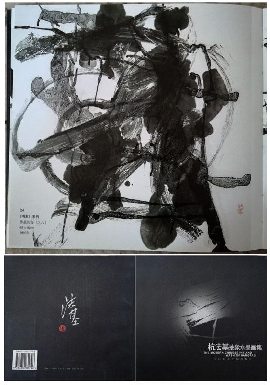 杭法基抽象水墨画集,上部分为书中刊登的2007年作品