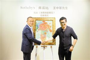 王中军(右)花3.77亿元买下梵高的《雏菊与罂粟花》。