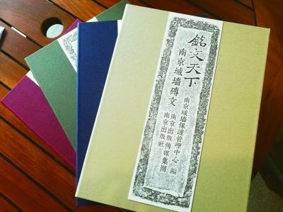 《铭文天下——南京城墙砖文》