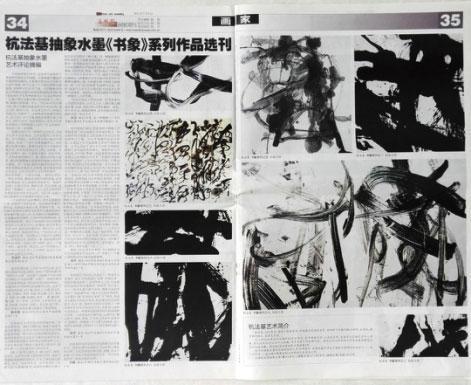 2011年7月9日,《美术报》发表六版杭法基抽象实验水墨作品介绍,上面是其中《书象》系列中的几幅
