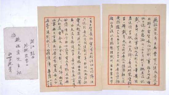 茅盾手稿拍卖至千万的背后利益归属