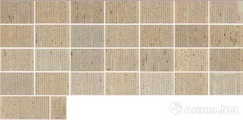 茅盾手稿《谈最近的短篇小说》