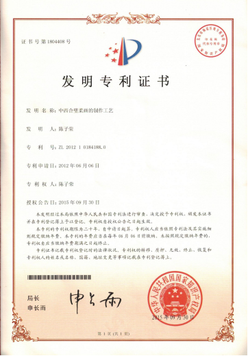独创性贡献——陈氏柔画专利