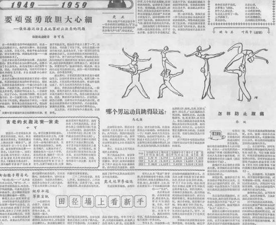 叶浅予 人物速写五帧 刊载于《体育报》(总第112期),第3版,2020-10-30出版